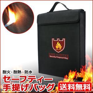 耐火バッグ セーフティーバッグ 耐火袋 二重防火 防水 耐熱 貴重品収納 耐火手提げバッグ 380×...