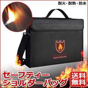 耐火バッグ セーフティーバッグ 耐火袋 二重防火 防水 耐熱 耐火ショルダーバッグ 280×380×...