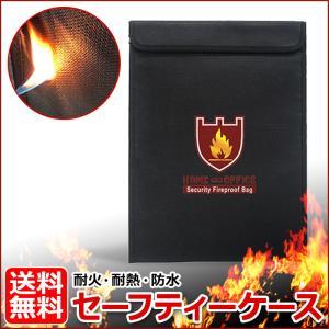 耐火バッグ セーフティーバッグ 耐火袋 二重防火 防水 耐熱 貴重品収納 380×280