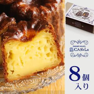 カヌレ(8個入り) *カスタードとラム酒が香る大人の味 *国産小麦、手づくり、保存料・合成着色料 不...