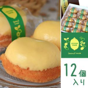 さわやかレモンケーキ(12個入り) *国産レモン・国産小麦|secondhouse-cw