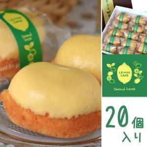 さわやかレモンケーキ(20個入り) *国産レモン・国産小麦|secondhouse-cw