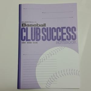 CLUBサクセスノート ベースボール 野球 練習編・試合編 3冊セット secondlives