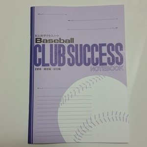 CLUBサクセスノート ベースボール 野球 練習編・試合編 5冊セット secondlives