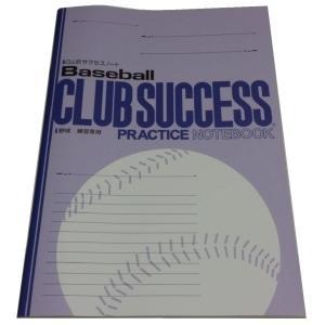 CLUBサクセスノート ベースボール 野球 練習専用 3冊セット secondlives