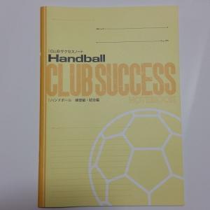 CLUBサクセスノート ハンドボール|secondlives