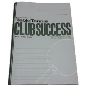CLUBサクセスノート 卓球|secondlives