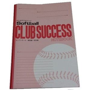 CLUBサクセスノート ソフトボール