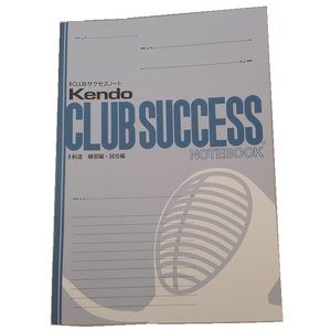 CLUBサクセスノート 剣道 3冊セット secondlives