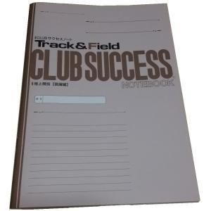CLUBサクセスノート 陸上競技 跳躍編 3冊セット|secondlives
