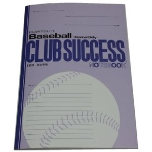 CLUBサクセスノート ベースボール 野球 試合専用 secondlives
