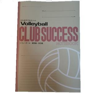 CLUBサクセスノート バレーボール 3冊セット|secondlives
