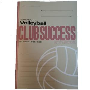 CLUBサクセスノート バレーボール 5冊セット|secondlives