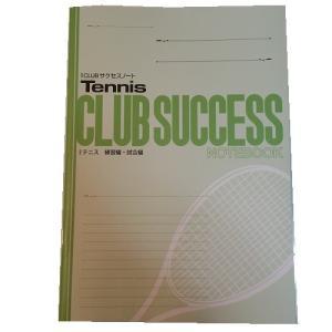 CLUBサクセスノート テニス|secondlives