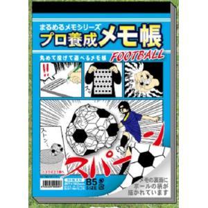 プロ養成メモ帳 サッカー 5冊セット secondlives