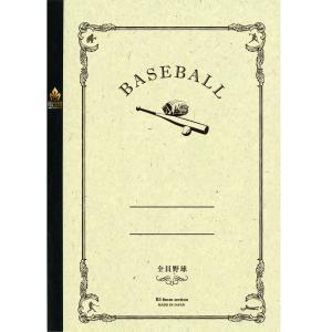 サンスター文具 みんなの部活ノート 野球 B5サイズ |secondlives