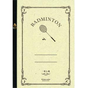 サンスター文具 みんなの部活ノート バドミントン B5サイズ 5冊|secondlives