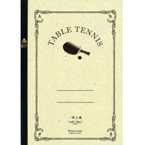 サンスター文具 みんなの部活ノート 卓球 B5サイズ 5冊 |secondlives
