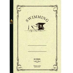サンスター文具 みんなの部活ノート 水泳 B5サイズ 5冊