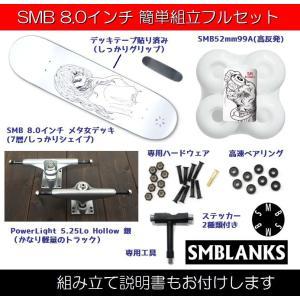 SMBLANKSが監修した初心者のためのスペシャルフルセットです!  個別で揃えたらこの価格では買え...