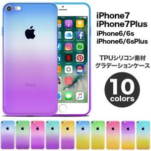 iPhone7 iPhone7Plus ケース 耐衝撃 シリコンケース シリコンカバー クリアケース TPUケース グラデーション マルチカラー iPhone6s iPhone6sPlus