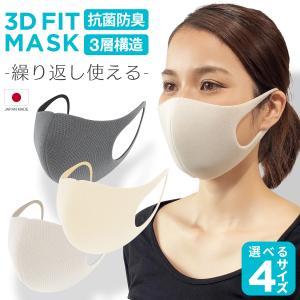 [在庫あり] 洗えるマスク 日本製 3枚入り 在庫あり 個包装 抗菌 小さめ 子供用 ふつう 大きめ ポリウレタン 繰り返し使える 個別包装 mask-0511aの画像