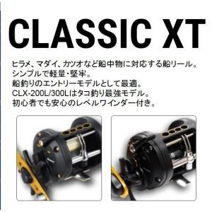 アルファタックル オクマ クラシックXT CLX‐200L|sector3