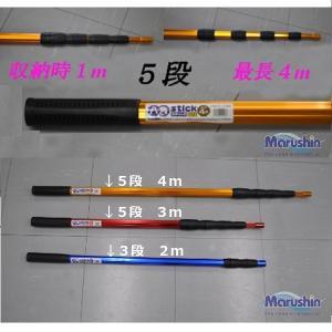 マルシン漁具 アルミ柄 八角スティック5段 4m 黄|sector3