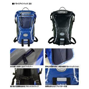 プロックス PROX ドライデイパック 20/ブルー PX82020B|sector3