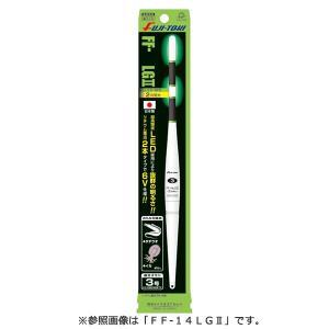 大好評の6Vシリーズ(リチウム電池2本タイプ) 視認性抜群のFF-14LG/15LGに 2点発光タイ...