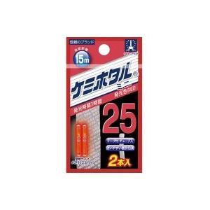 ルミカ ケミホタル25 A00210 レッド 2本入 ぎょぎょライト|sector3