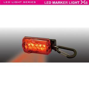 ルミカ Extrada X6 LEDマーカーライト|sector3