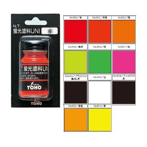 東邦産業 TOHO NT 蛍光塗料UNI(BP) 赤|sector3