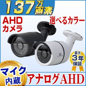 防犯カメラ 監視カメラ 屋外 セット 防水 137万画素AHD防犯カメラ