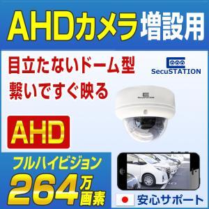 防犯カメラ AHD 屋外 増設 防水 防塵 スマホ 遠隔監視|secu