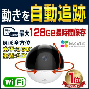 追跡機能、パンチルト機能搭載の屋内用ネットワークカメラです。フルハイビジョンの高画質でお部屋全体を遠...