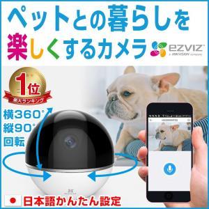 ペットとの楽しい毎日を応援するハイブランドペットカメラです。  ペットの動きを自動で追跡。見たい場所...