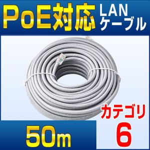 LANケーブル Cat6 50m|secu