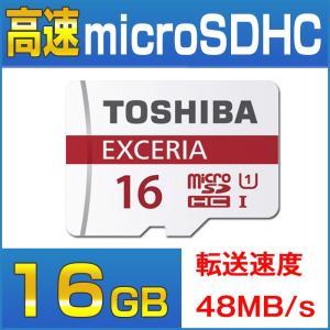 東芝 microSDHCカード 16GB 防犯カメラ用 長時間録画 バレット 赤外線 ワイアレス 屋内外 に対応|secu