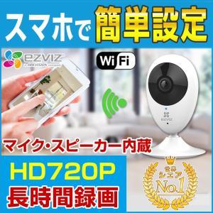 屋内用のネットワークカメラです。HD720Pの鮮明映像を遠隔地からスマホ・タブレット・PCで確認でき...
