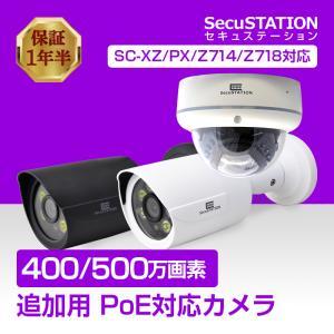 防犯カメラ 屋外 PoE 最大 511万画素 追加用|secu
