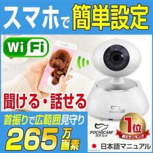 防犯カメラ ペットカメラ ワイヤレス ポチカメ|secu