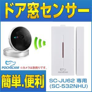 POCHICAM(SC-533NH) 専用オプション ドア・窓センサー|secu