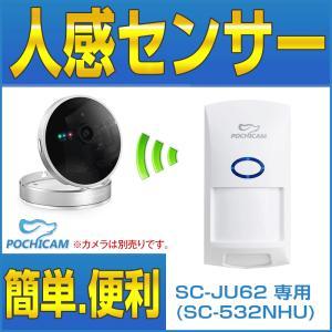 POCHICAM(SC-533NH) 専用オプション 人感センサー|secu