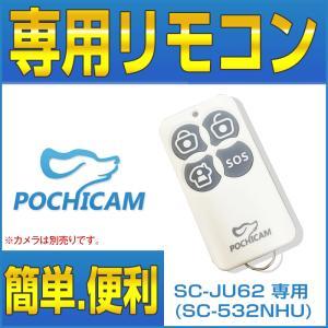 POCHICAM(SC-533NH) 専用オプション リモコン|secu