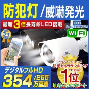 防犯カメラ 防犯灯 wifi 屋外 センサーライト スマホ クラウド|secu
