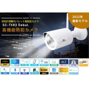 防犯カメラ ワイヤレス 屋外 監視カメラ ネットワークカメラ WiFi|secu|02