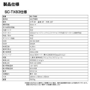 防犯カメラ ワイヤレス 屋外 監視カメラ ネットワークカメラ WiFi|secu|20