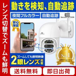 防犯カメラ 家庭用 屋外 wifi ワイヤレス 自動追跡 360° 望遠 2眼 パンチルト|secu