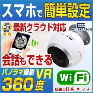 防犯カメラ ネットワークカメラ VR 360° ワイヤレス クラウド|secu